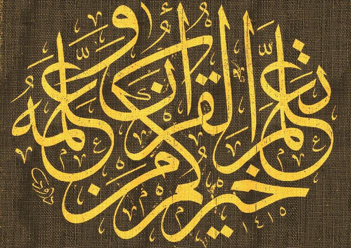 خيركم من تعلم القرآن و علمه