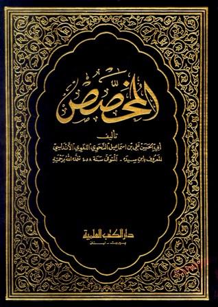 تحميل كتاب المخصص (ط. الأميرية) تأليف علي بن إسماعيل أبو الحسن ابن سيده pdf مجاناً | المكتبة الإسلامية | موقع بوكس ستريم