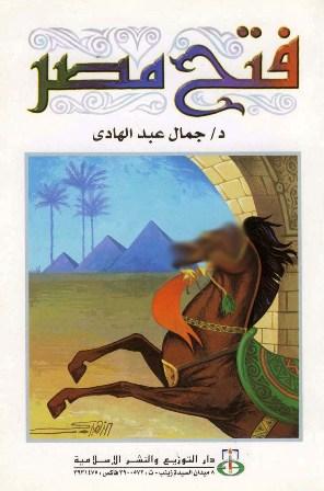 تحميل كتاب فتح مصر تأليف جمال عبد الهادي pdf مجاناً | المكتبة الإسلامية | موقع بوكس ستريم