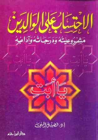 تحميل كتاب الحسبة فضل الهي pdf