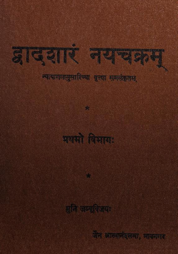 Dvādaśāraṃ nayacakram by Mallavādikṣamāśramaṇa